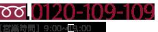 0120-109-109 [営業時間]9:00~21:00