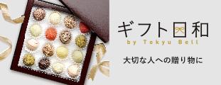 ギフト日和 by Tokyu Bell 大切な人への贈り物に