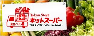 """Tokyu Store ネットスーパー """"欲しい""""がいつでもネットから"""