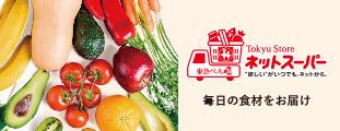"Tokyu Store ネットスーパー ""欲しい""がいつでもネットから 毎日の食材をお届け"
